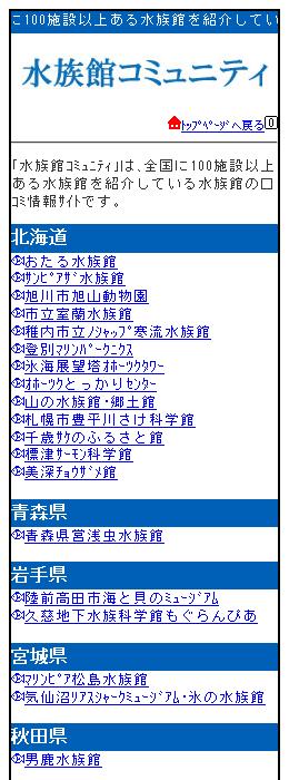 モバイル対応サイト