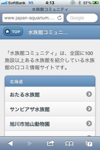 スマートフォン対応サイト